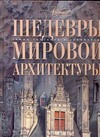 Елисеева О. - Шедевры мировой архитектуры обложка книги