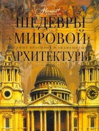 Шедевры мировой архитектуры Елисеева О.