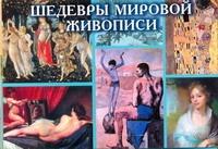 - Шедевры мировой живописи обложка книги