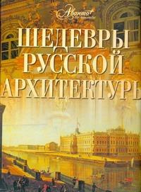 Сахнюк О. - Шедевры русской архитектуры обложка книги