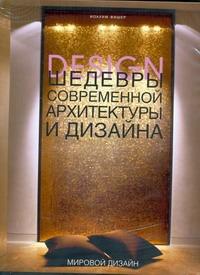 Фишер Иоахим - Шедевры современной архитектуры и дизайна обложка книги