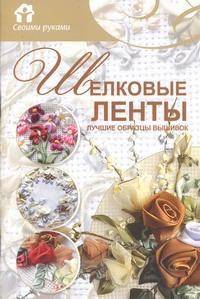 . - Шелковые ленты. Лучшие образцы вышивок обложка книги