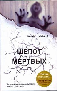 Бекетт С. - Шепот мертвых обложка книги