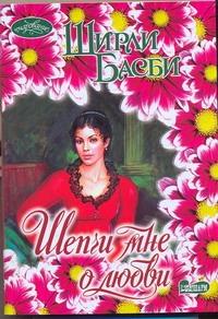 Басби Ш. - Шепчи мне о любви обложка книги