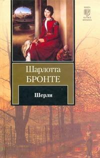 Бронте Ш. - Шерли обложка книги