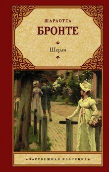 Шерли обложка книги