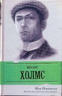 Реннисон Ник - Шерлок Холмс обложка книги