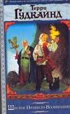 Шестое Правило Волшебника, или Вера падших Гудкайнд Т.