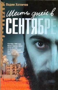 Хотеичев В.Н. - Шесть дней в сентябре обложка книги