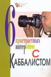 Палатник М. - Шесть пристрастных интервью с каббалистом Михаэлем Лайтманом обложка книги