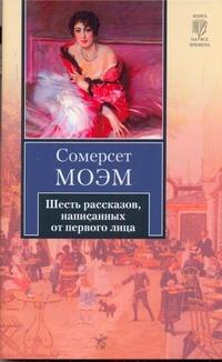 Моэм С. - Шесть рассказов, написанных от первого лица обложка книги