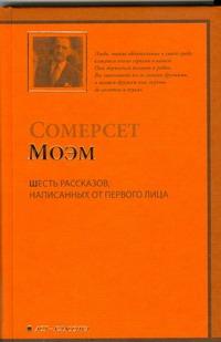 Шесть рассказов, написанных от первого лица Моэм С.