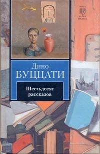 Буццати Дино - Шестьдесят рассказов обложка книги