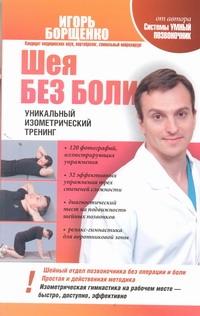 Борщенко И.А. - Шея без боли обложка книги