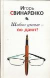 Свинаренко Игорь - Шибко умные - во дают! обложка книги