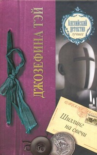 Тэй Джозефина - Шиллинг на свечи обложка книги
