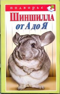 Горбунов В.В. - Шиншилла от А до Я обложка книги