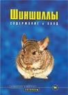 Козлов А. - Шиншиллы : Содержание и уход обложка книги