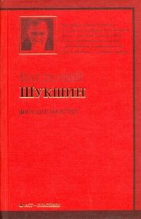 Шукшин В. М. - Шире шаг, маэстро! обложка книги