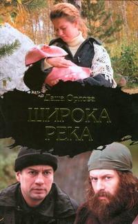 Орлова Д. - Широка река обложка книги
