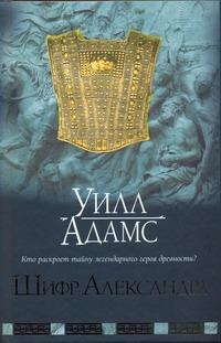 Адамс Уилл - Шифр Александра обложка книги