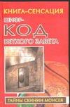 Бабанин В.П. - Шифр-код Ветхого Завета' обложка книги