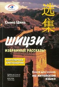Сыма Цянь - Шицзи обложка книги