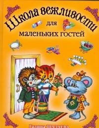 Шалаева Г.П. - Школа вежливости для маленьких гостей обложка книги