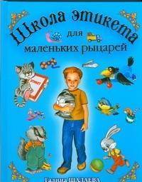 Шалаева Г.П. - Школа вежливости для маленьких рыцарей обложка книги
