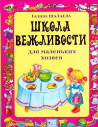 Школа вежливости для маленьких хозяев обложка книги