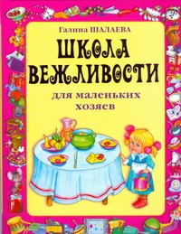 Школа вежливости для маленьких хозяев Шалаева Г.П.