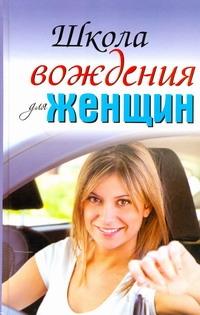Шацкая Е. - Школа вождения для женщин обложка книги