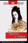 Школа гейши. Мудрость Востока для современной женщины Шацкая Е.