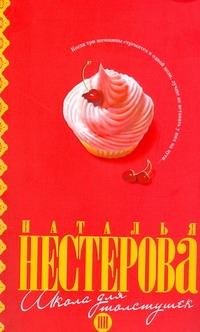 Школа для толстушек Нестерова Наталья