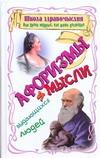 Школа здравомыслия, или уроки мудрых, как жить достойно обложка книги