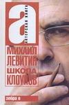 Школа клоунов Левитин М.З.