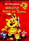 Матюшкина К. - Школа Кота да Винчи обложка книги