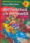 Егорова Наталья - Школа кота да Винчи. Английский для малышей обложка книги