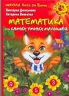 Школа кота да Винчи. Математика для самых умных малышей Дмитриева В.Г.