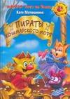 Матюшкина К. - Школа кота да Винчи. Пираты Кошмарского моря обложка книги