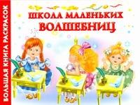 - Школа маленьких волшебниц обложка книги