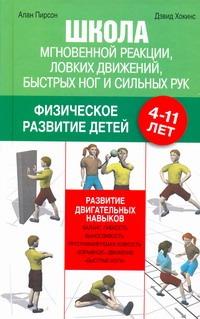 Пирсон Алан - Школа мгновенной реакции, ловких движений, быстрых ног и сильных рук обложка книги