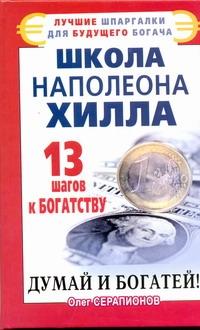 Серапионов Олег - Школа Наполеона Хилла. 13 шагов к богатству обложка книги