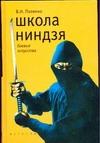 Попенко В.Н. - Школа ниндзя обложка книги