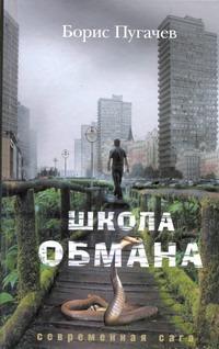 Пугачев Б.Л. - Школа обмана обложка книги