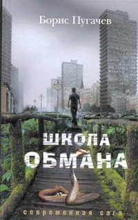 Школа обмана Пугачев Б.Л.