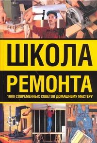Гаврилов А.А. - Школа ремонта. 1000 современных советов домашнему мастеру обложка книги