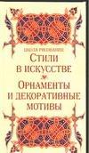 Кочергин С.Б. - Школа рисования: стили в искусстве обложка книги