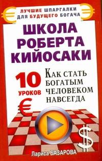Школа Роберта Кийосаки. 10 уроков, как стать богатым человеком навсегда обложка книги