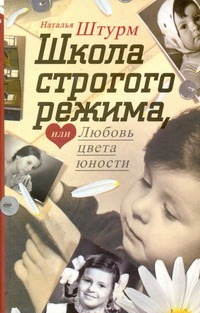 Школа строго режима, или Любовь цвета юности ( Штурм Н.Ю.  )